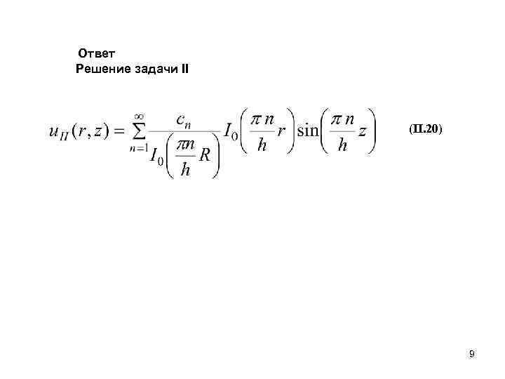 Ответ Решение задачи II    (II. 20)