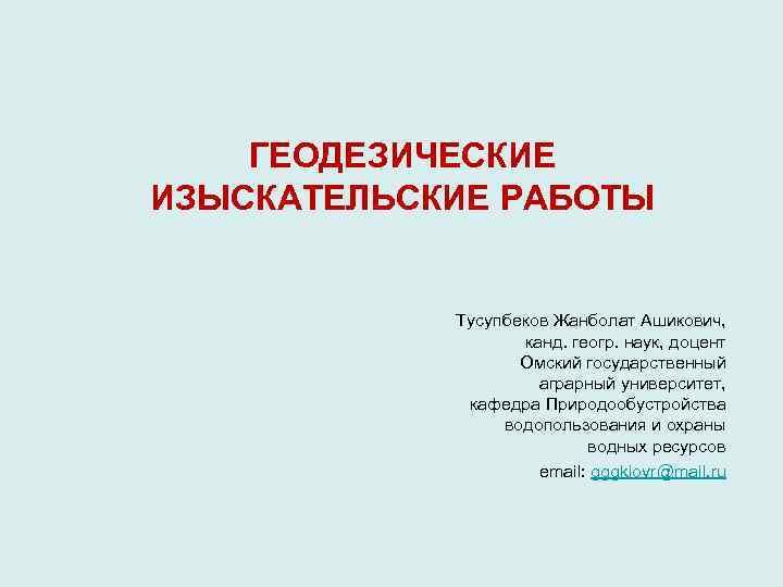 ГЕОДЕЗИЧЕСКИЕ ИЗЫСКАТЕЛЬСКИЕ РАБОТЫ    Тусупбеков Жанболат Ашикович,