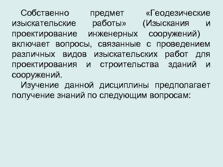 Собственно предмет «Геодезические изыскательские  работы»  (Изыскания  и проектирование инженерных сооружений)