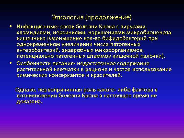 Этиология (продолжение) • Инфекционные- связь болезни Крона с вирусами,  хламидиями,