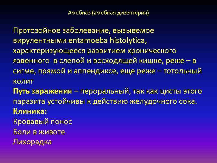 Амебиаз (амебная дизентерия)  Протозойное заболевание, вызывемое вирулентными entamoeba histolytica, характеризующееся