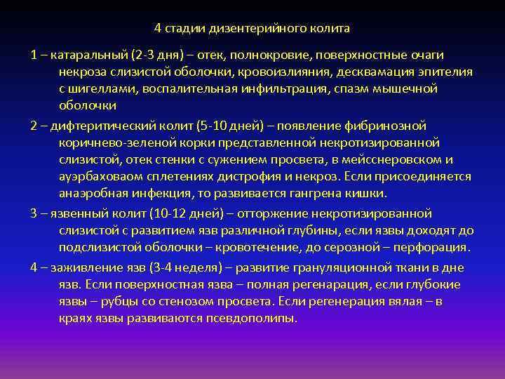 4 стадии дизентерийного колита 1 – катаральный (2 -3 дня)
