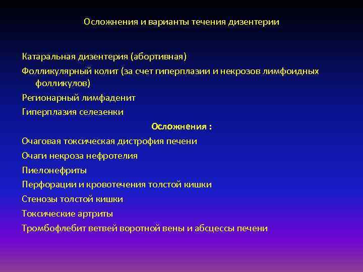 Осложнения и варианты течения дизентерии  Катаральная дизентерия (абортивная) Фолликулярный колит (за
