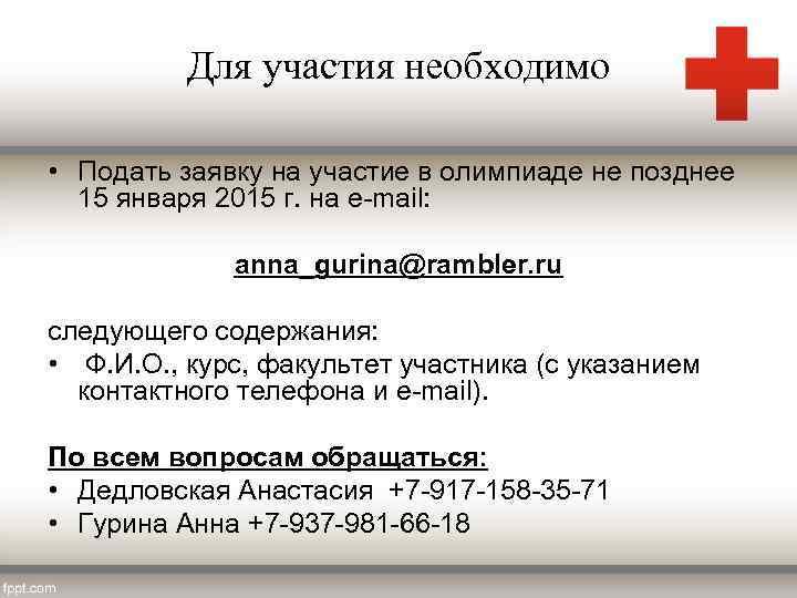 Для участия необходимо  • Подать заявку на участие в олимпиаде