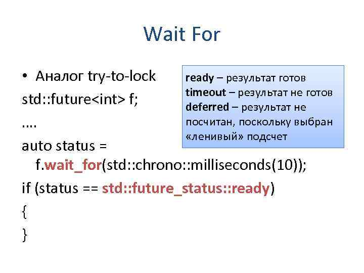 >     Wait For • Аналог try-to-lock  ready – результат