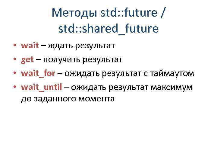 >   Методы std: : future /   std: : shared_future •