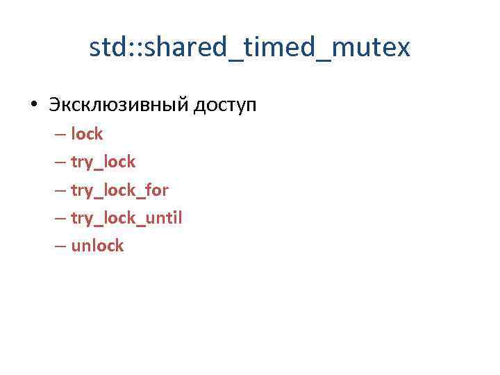> std: : shared_timed_mutex • Эксклюзивный доступ  – lock  – try_lock_for