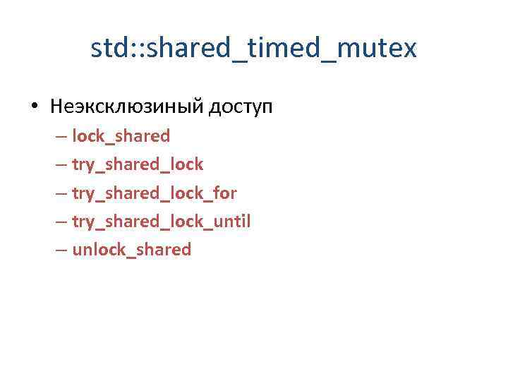 std: : shared_timed_mutex • Неэксклюзиный доступ  – lock_shared  – try_shared_lock_for
