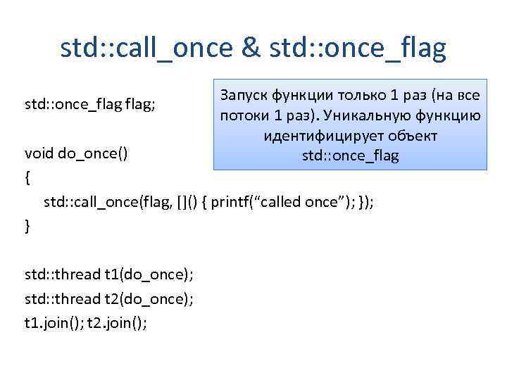 > std: : call_once & std: : once_flag