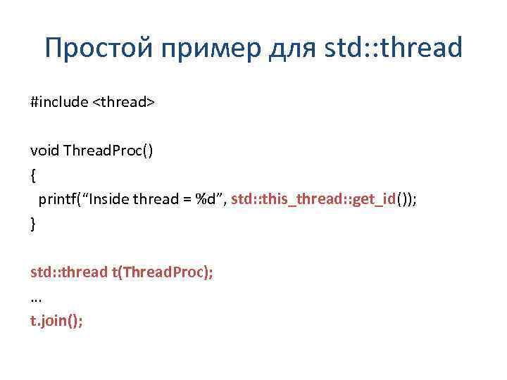 Простой пример для std: : thread #include <thread> void Thread. Proc() {