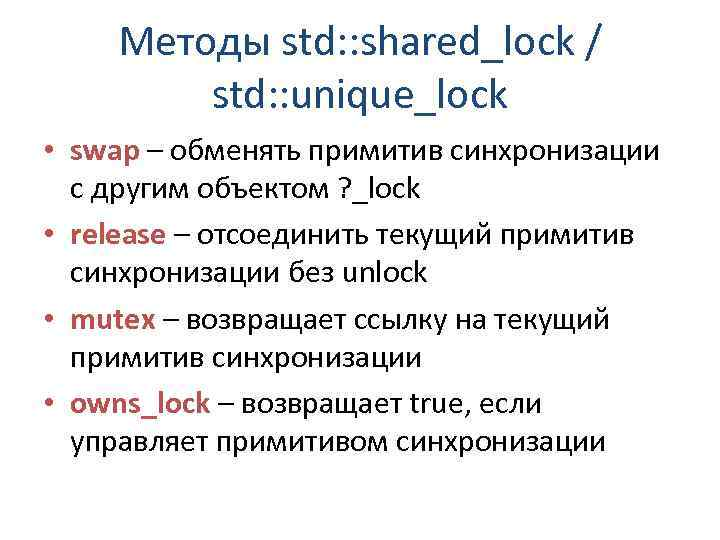 Методы std: : shared_lock /   std: : unique_lock • swap