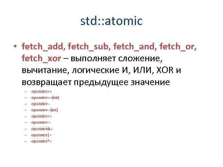 std: : atomic • fetch_add, fetch_sub, fetch_and, fetch_or,  fetch_xor