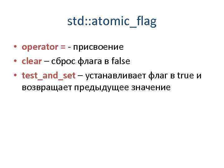 std: : atomic_flag • operator = - присвоение • clear – сброс