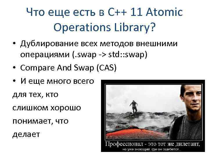 Что еще есть в C++ 11 Atomic   Operations Library?