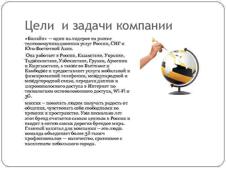Цели и задачи компании «Билайн» — один из лидеров на рынке телекоммуникационных услуг России,