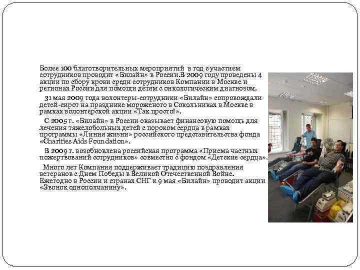 Более 100 благотворительных мероприятий в год с участием сотрудников проводит «Билайн» в России. В