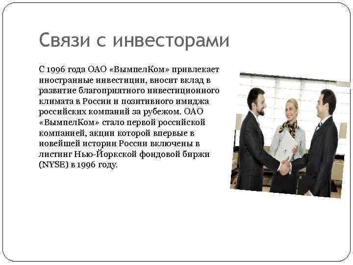 Связи с инвесторами С 1996 года ОАО «Вымпел. Ком» привлекает иностранные инвестиции, вносит вклад