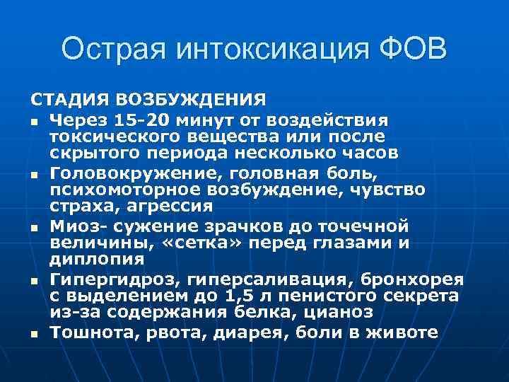 Острая интоксикация ФОВ СТАДИЯ ВОЗБУЖДЕНИЯ n Через 15 -20 минут от воздействия