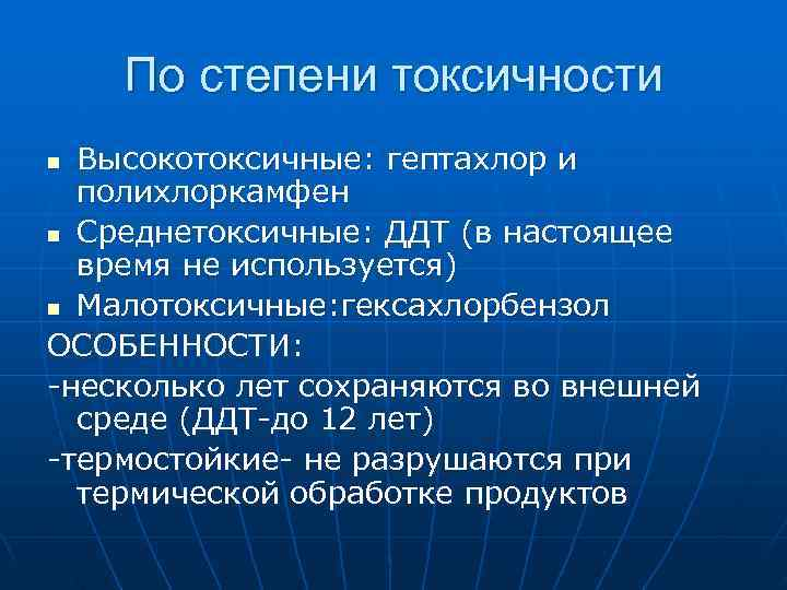По степени токсичности n Высокотоксичные: гептахлор и  полихлоркамфен n Среднетоксичные: ДДТ