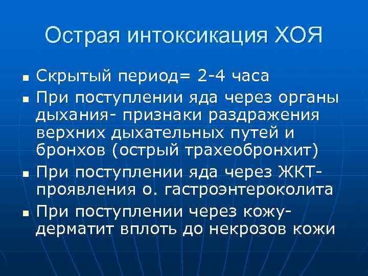 Острая интоксикация ХОЯ n  Скрытый период= 2 -4 часа n