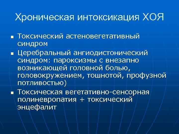 Хроническая интоксикация ХОЯ n  Токсический астеновегетативный синдром n  Церебральный ангиодистонический