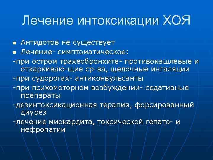 Лечение интоксикации ХОЯ n Антидотов не существует n Лечение- симптоматическое:  -при