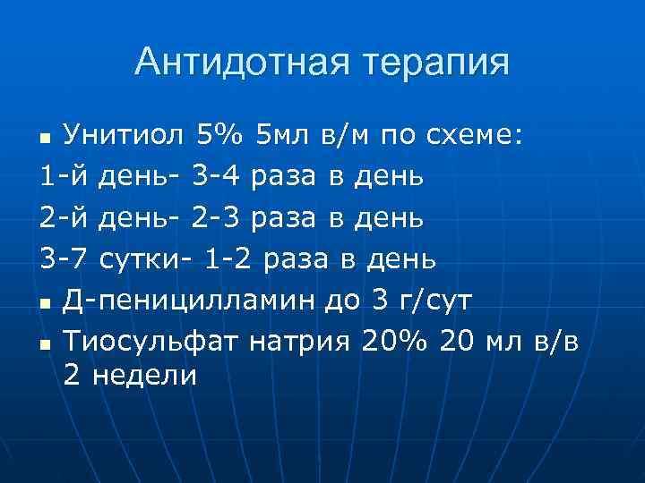 Антидотная терапия n Унитиол 5% 5 мл в/м по схеме: 1 -й день-
