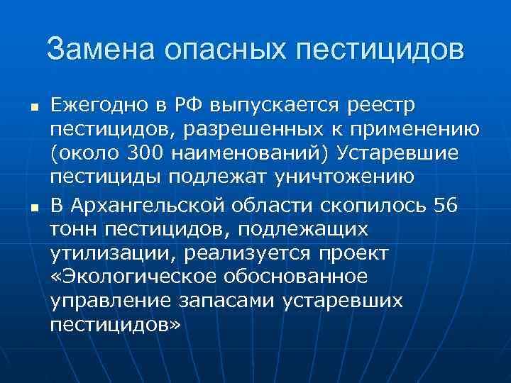 Замена опасных пестицидов n  Ежегодно в РФ выпускается реестр пестицидов, разрешенных
