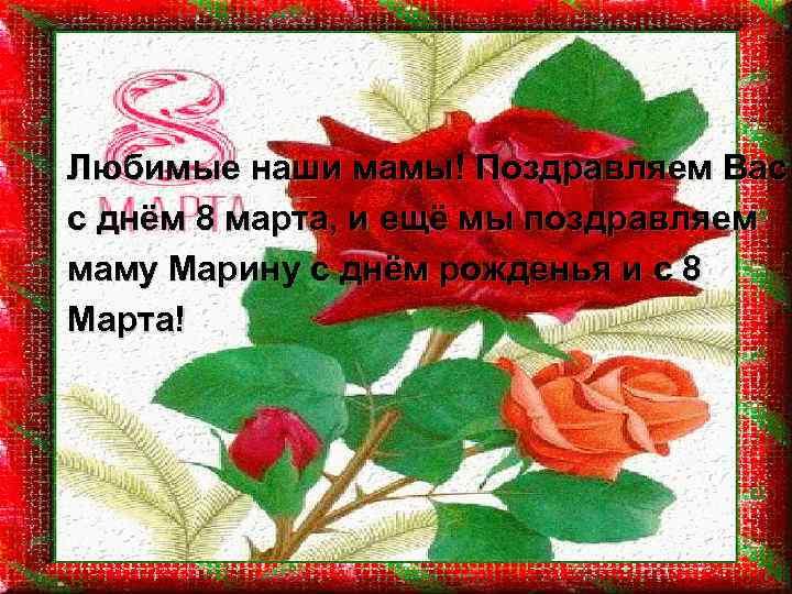 Любимые наши мамы! Поздравляем Вас с днём 8 марта, и ещё мы поздравляем маму