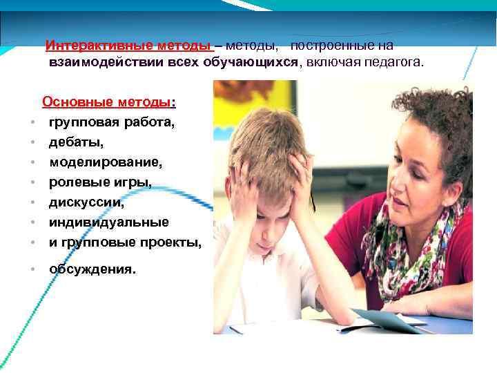 Интерактивные методы – методы, построенные на взаимодействии всех обучающихся, включая педагога.