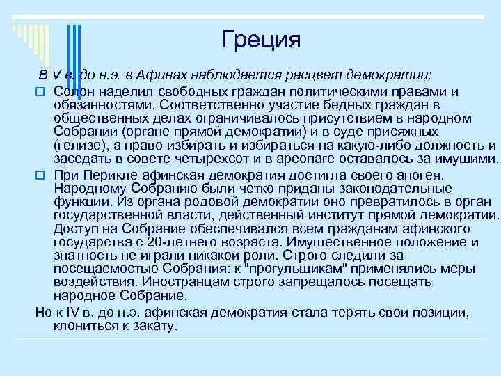 Греция В V в. до н. э. в Афинах