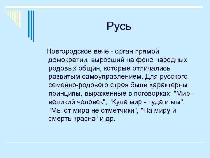 Русь Новгородское вече - орган прямой демократии, выросший на фоне