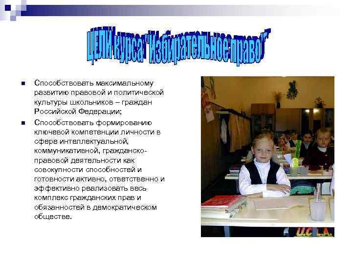 Способствовать максимальному развитию правовой и политической культуры школьников – граждан Российской Федерации;