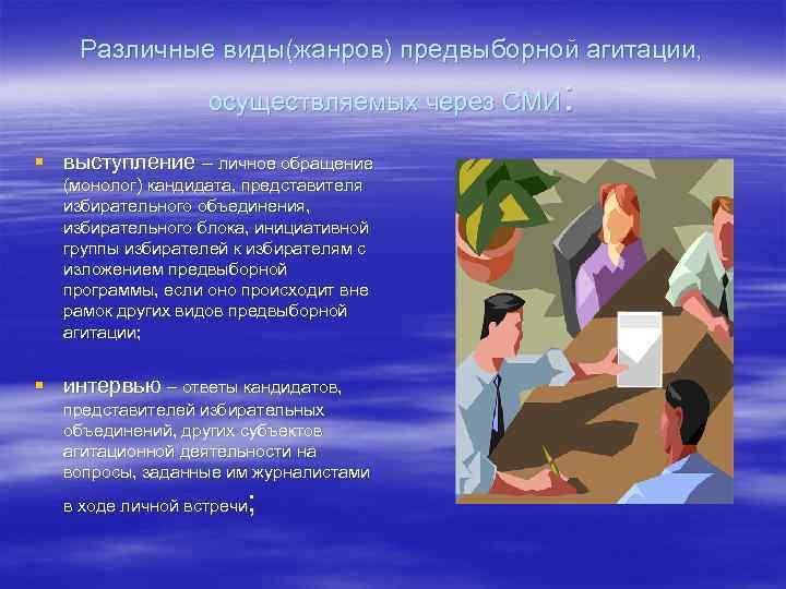 Различные виды(жанров) предвыборной агитации,    :    осуществляемых