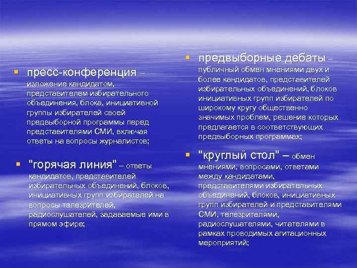 § предвыборные дебаты – § пресс-конференция –