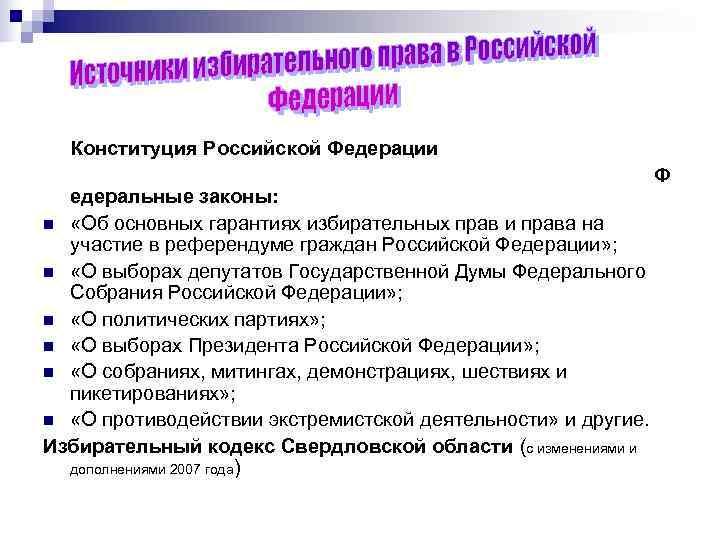 Конституция Российской Федерации      Ф  едеральные законы: «Об
