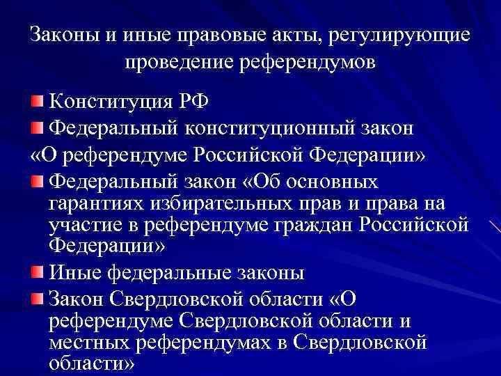 Законы и иные правовые акты, регулирующие   проведение референдумов Конституция РФ Федеральный конституционный
