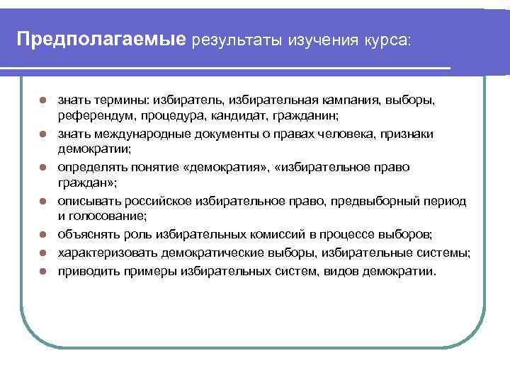 Предполагаемые результаты изучения курса: l  знать термины: избиратель, избирательная кампания, выборы,  референдум,
