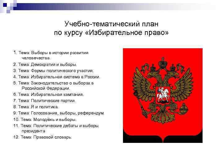 Учебно-тематический план    по курсу «Избирательное право»