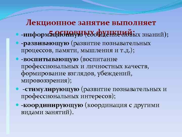 Лекционное занятие выполняет   5 основных функций:  -информационную (сообщение новых