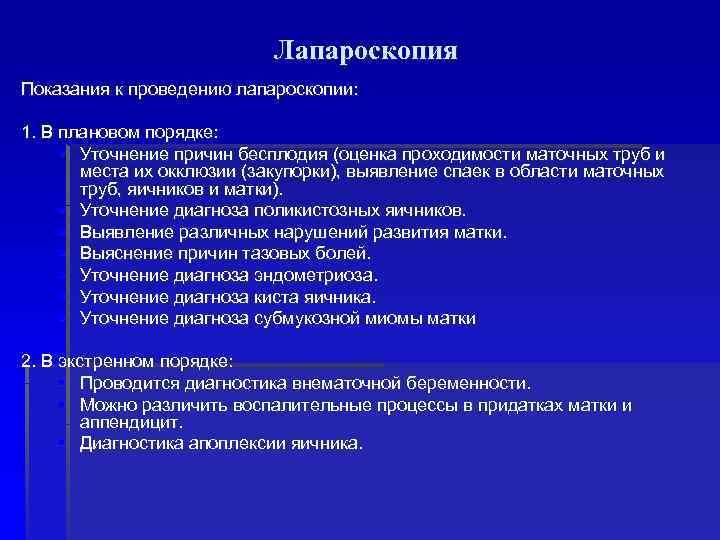 Лапароскопия Показания к проведению лапароскопии:  1. В
