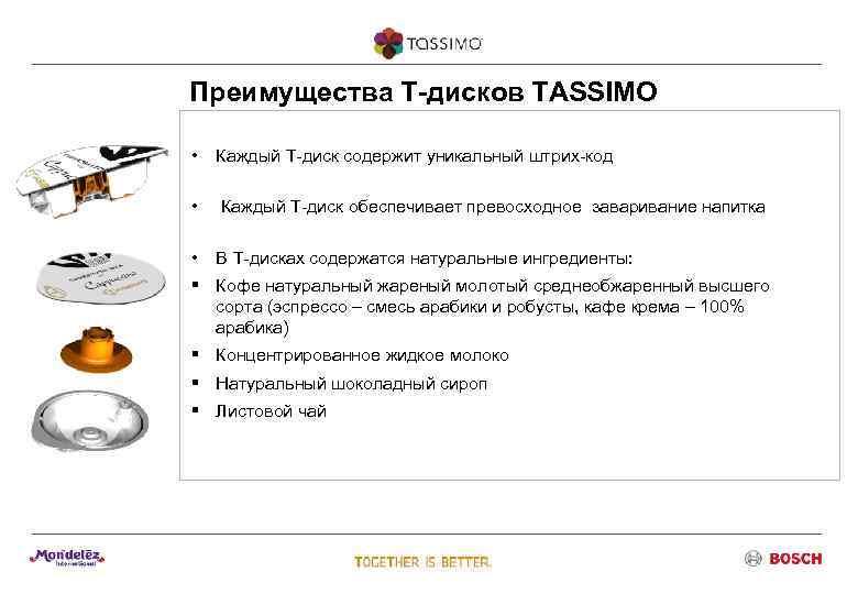Преимущества Т-дисков ТASSIMO  •  Каждый Т-диск содержит уникальный штрих-код  • Каждый