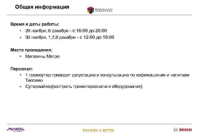 Общая информация  Время и даты работы: • 29 ноября, 6 декабря -