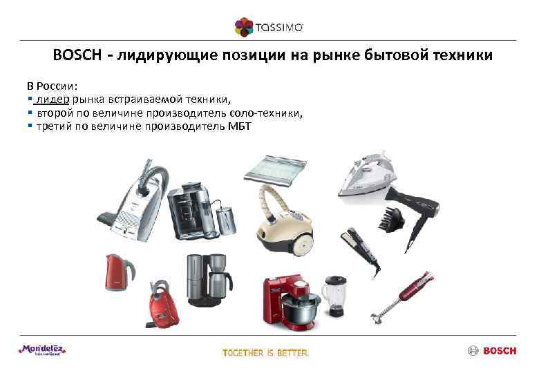 BOSCH - лидирующие позиции на рынке бытовой техники В России: § лидер