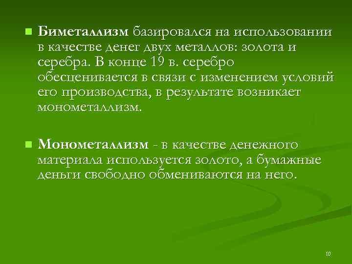 n  Биметаллизм базировался на использовании в качестве денег двух металлов: золота и серебра.