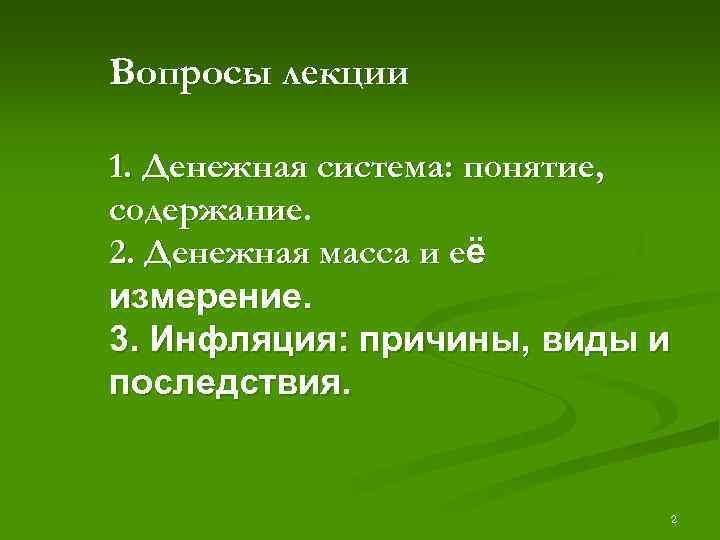 Вопросы лекции 1. Денежная система: понятие, содержание. 2. Денежная масса и её измерение. 3.