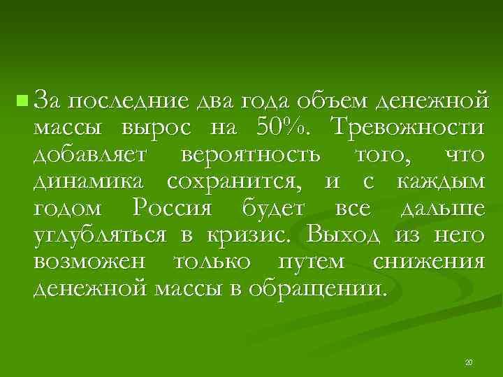 n Запоследние два года объем денежной массы вырос на 50%. Тревожности добавляет вероятность того,