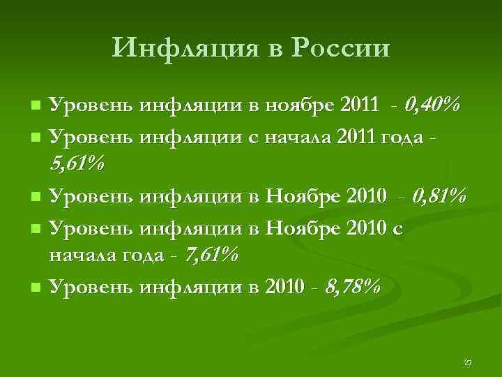 Инфляция в России n Уровень инфляции в ноябре 2011 - 0, 40%