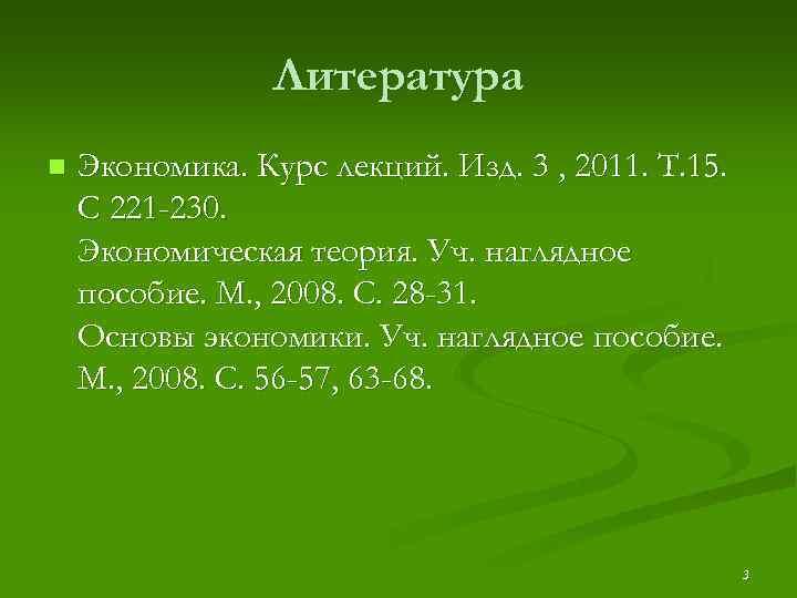 Литература n  Экономика. Курс лекций. Изд. 3 , 2011. Т.