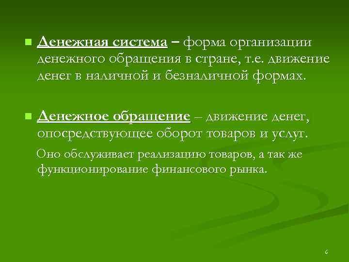 n  Денежная система – форма организации денежного обращения в стране, т. е. движение